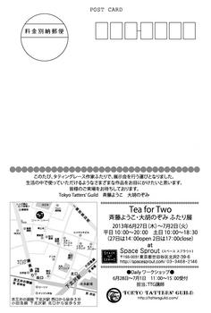futari_post.jpg